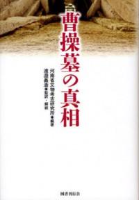 曹操墓の真相(発売元 国書刊行会)