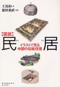 〈図説〉民居 イラストで見る中国の伝統住居(発売元 東方書店)