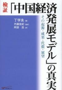 検証「中国経済発展モデル」の真実―その起源・成果・代償・展望