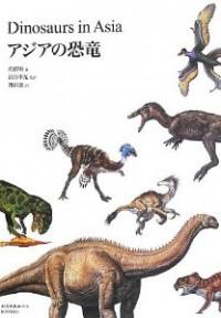 アジアの恐竜(発売元 国書刊行会)