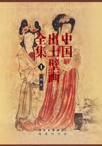 中国出土壁画全集  第Ⅰ期(発売元 国書刊行会)