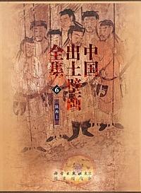 中国出土壁画全集 第2期(発売元 国書刊行会)