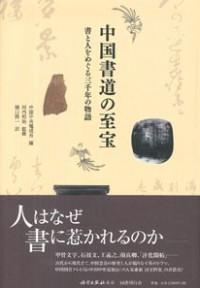 中国書道の至宝ー書と人をめぐる三千年の物語(発売元 国書刊行会)