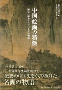 中国絵画の精髄ー国宝に秘められた二十五の物語