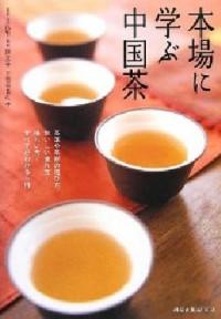 本場に学ぶ中国茶