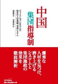 中国集団指導制ーチャイナ・セブンを生んだ独自の人材発掘、育成システム