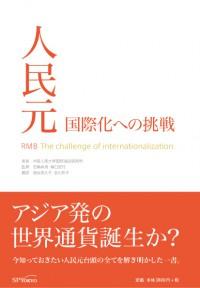 人民元―国際化への挑戦