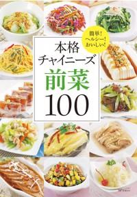 本格チャイニーズ前菜100―簡単!ヘルシー!おいしい!