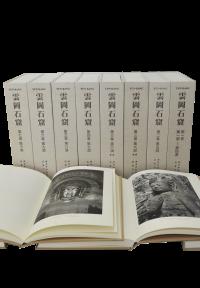 雲岡石窟第1期(全7巻15冊セット/発売元 国書刊行会)