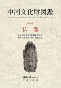 中国文化財図鑑 第1巻仏像(全6巻セット・発売元 ゆまに書房)