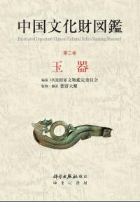 中国文化財図鑑 第2巻玉器(全6巻セット・発売元 ゆまに書房)