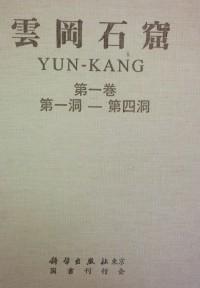 『雲岡石窟 第2期』(全9巻18冊、発売元 国書刊行会)