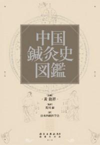 『中国鍼灸史図鑑』(全2巻、発売元 国書刊行会)