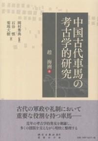 中国古代車馬の考古学的研究(発売元 国書刊行会)