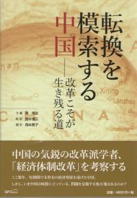 科学出版社東京株式会社 | 書籍...