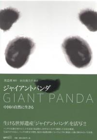 『ジャイアントパンダ 中国の自然に生きる』