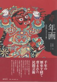 『中国無形文化遺産の美 年画 民俗画に見る人々の願い』