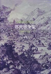 『郎世寧全集』 全二巻(発売元 国書刊行会)