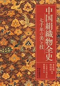 中国絹織物全史 七千年の美と技 (販売元 国書刊行会)