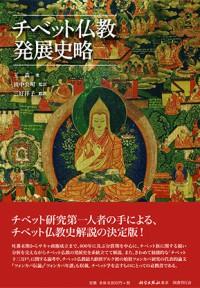 チベット仏教発展史略 (販売元 国書刊行会)
