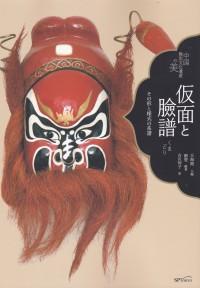 仮面と臉譜 ーその形と様式の系譜