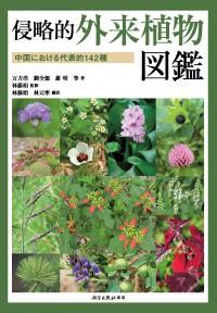 侵略的外来植物図鑑