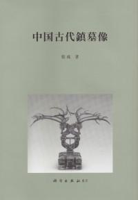 中国古代鎮墓像