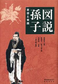 図説孫子 -思想と実践 (販売元:国書刊行会)