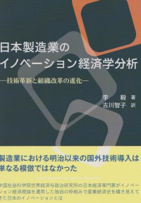 日本製造業のイノベーション経済学分析