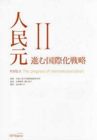 人民元Ⅱ 進む国際化戦略