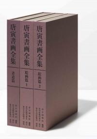 唐寅書画全集【全3巻】 (販売元:東京大学出版会)