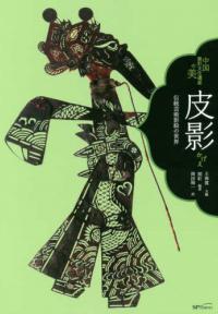 皮影 -伝統芸術影絵の世界