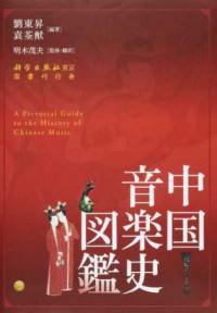 中国音楽史図鑑 (販売元:国書刊行会)