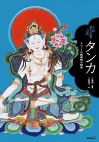 タンカ ―チベット仏教美術の精華