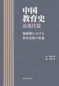 中国教育史 近現代篇