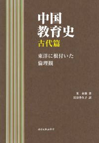 中国教育史 古代篇