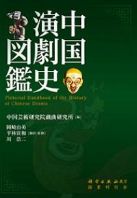 中国演劇史図鑑 (販売元:国書刊行会)