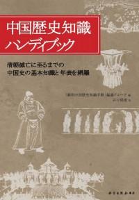 中国歴史ハンディブック