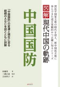 図解現代中国の軌跡 中国国防