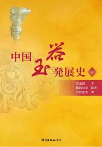 中国玉器発展史(上巻)