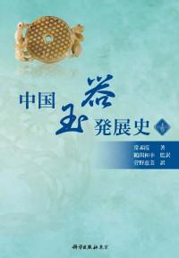 中国玉器発展史(下巻)