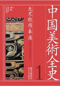 中国美術全史 第一巻 先史・殷・周・秦・漢
