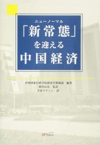 「新常態(ニューノーマル)」を迎える中国経済