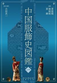 中国服飾史図鑑 第一巻