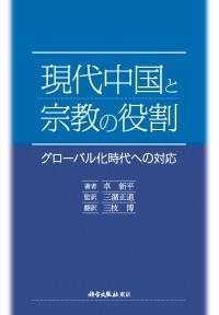 現代中国と宗教の役割――グローバル化時代への対応――