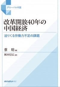改革開放40 年の中国経済 -迫りくる労働力不足の課題-