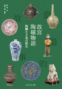故宮陶磁物語――絢爛たる美の歴史