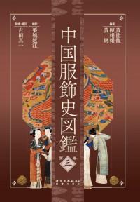 中国服飾史図鑑 第三巻