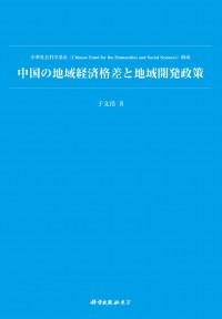 中国の地域経済格差と地域開発政策