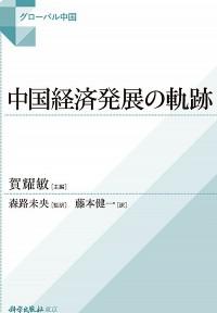 中国経済発展の軌跡
